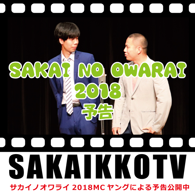 堺っ子TV「SAKAINOOWARAI2018予告編」公開中!